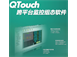 QTouch Linux组态软件